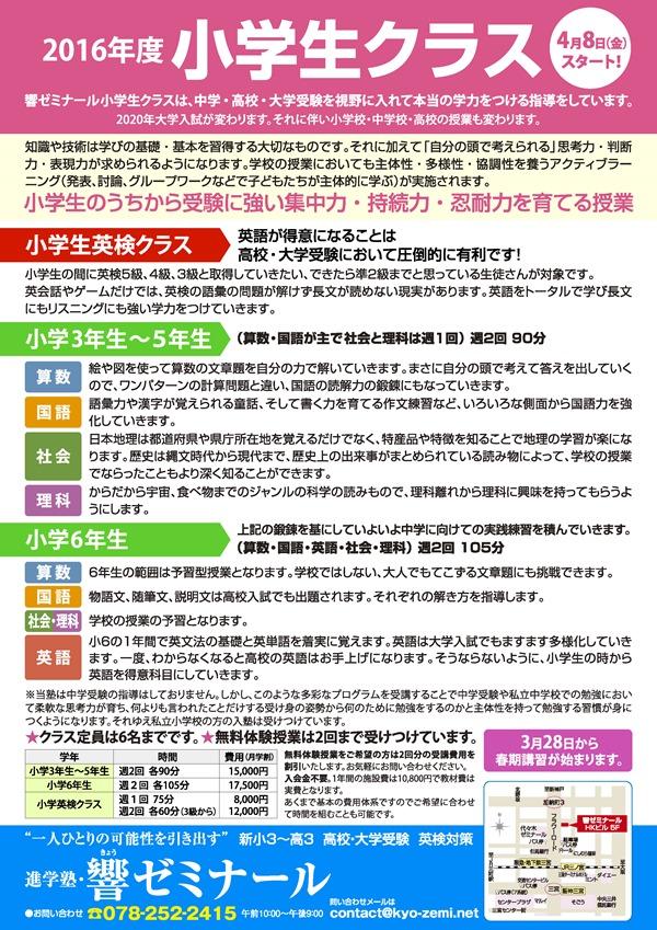 2016Elementaryclass flyersA4