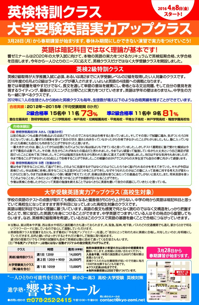 2016英検特訓クラスA4-1